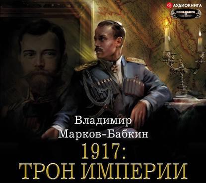 Новый Михаил 2; 1917: Трон Империи — Марков-Бабкин Владимир