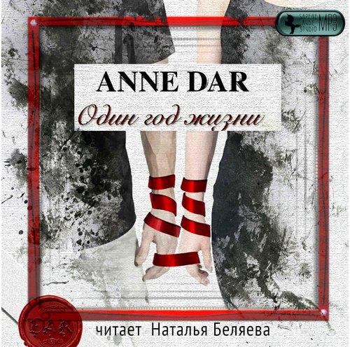 Один год жизни — Дар Анна