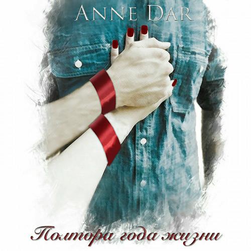 Полтора года жизни — Дар Анна