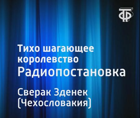 Без названия — Зденек Сверак