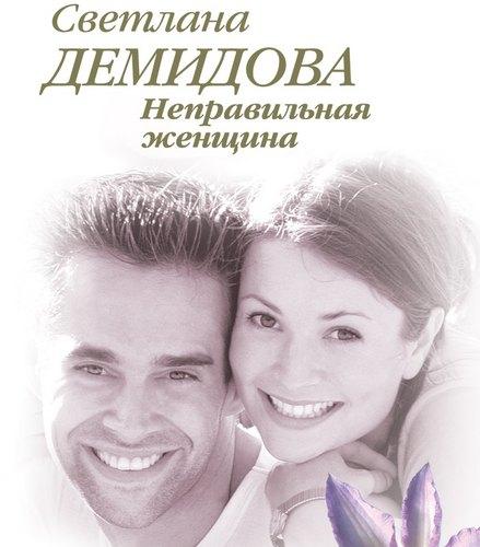 Неправильная женщина — Демидова Светлана