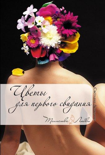 Цветы для первого свидания — Демидова Светлана