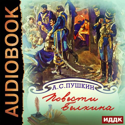 Повести Белкина — Пушкин Александр