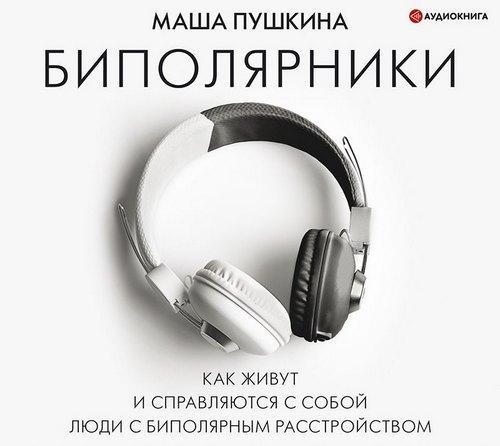 Биполярники — Пушкина Маша