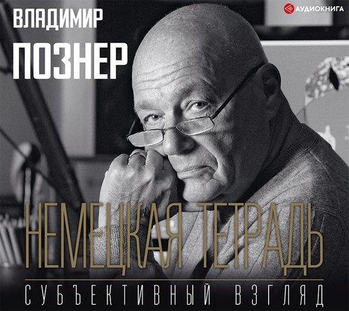 Немецкая тетрадь — Познер Владимир