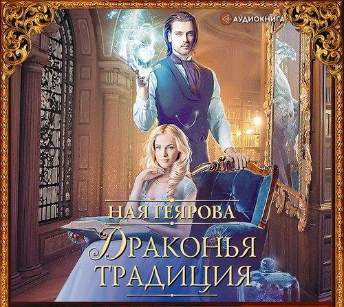 Драконья традиция — Геярова Ная