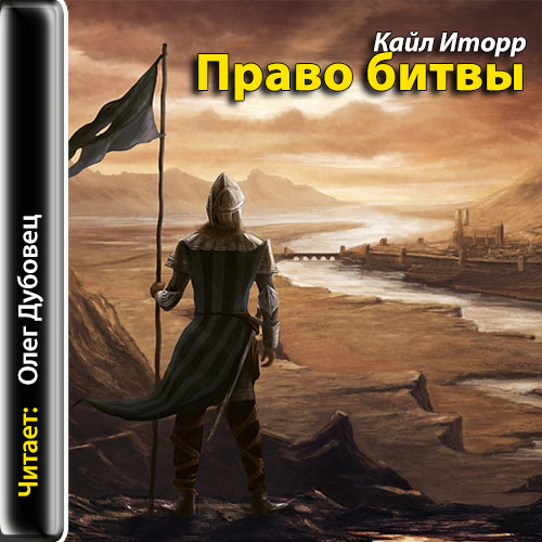 Право битвы — Иторр Кайл