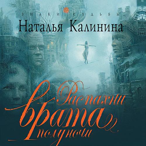 Распахни врата полуночи — Калинина Наталья