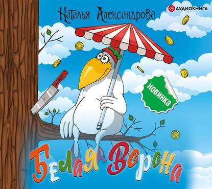 Белая ворона — Александрова Наталья