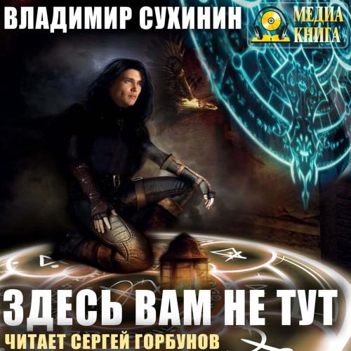 Здесь вам не тут — Сухинин Владимир