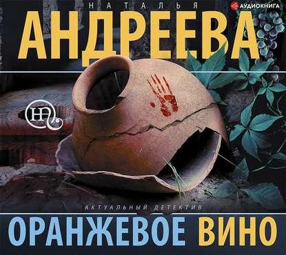 Оранжевое вино — Андреева Наталья