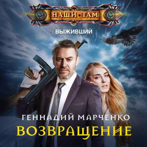 Возвращение — Марченко Геннадий