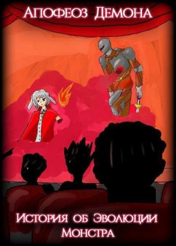 Реинкарнация — Haru no Hi