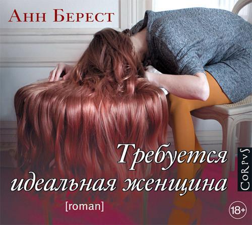 Требуется идеальная женщина — Берест Анн