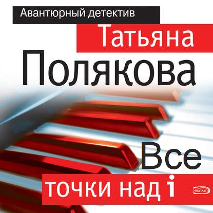 Все точки над i — Полякова Татьяна