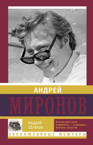 Андрей Миронов — Шляхов Андрей