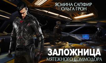 Заложница мятежного коммодора — Сапфир Ясмина, Грон Ольга