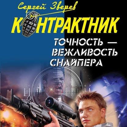 Точность – вежливость снайпера — Зверев Сергей