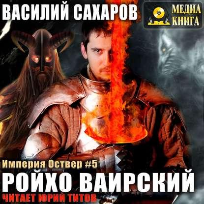 Ройхо Ваирский — Сахаров Василий