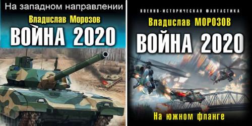 Война 2020 1-2, На западном направлении. На южном фланге — Морозов Владислав