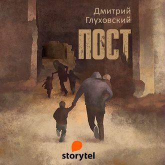 Пост — Глуховский Дмитрий