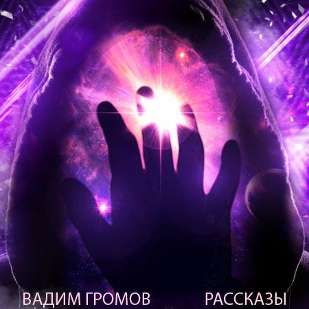 Рассказы — Громов Вадим