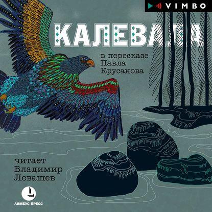 Калевала — Пересказчик: Крусанов Павел