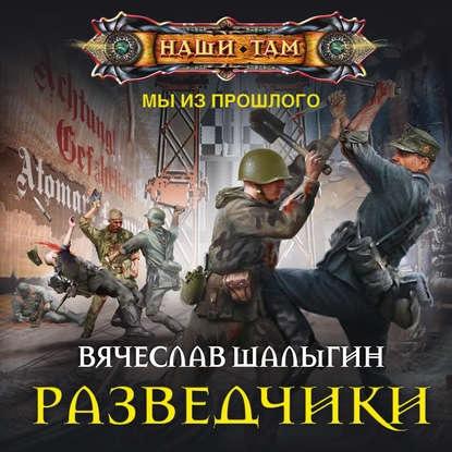 Разведчики — Шалыгин Вячеслав