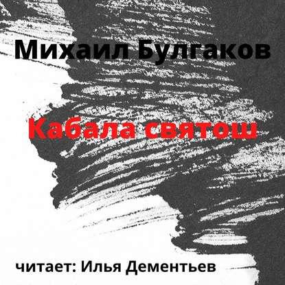 Кабала святош — Булгаков Михаил