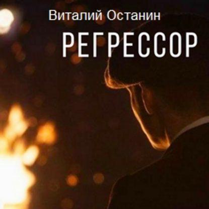 Регрессор — Останин Виталий
