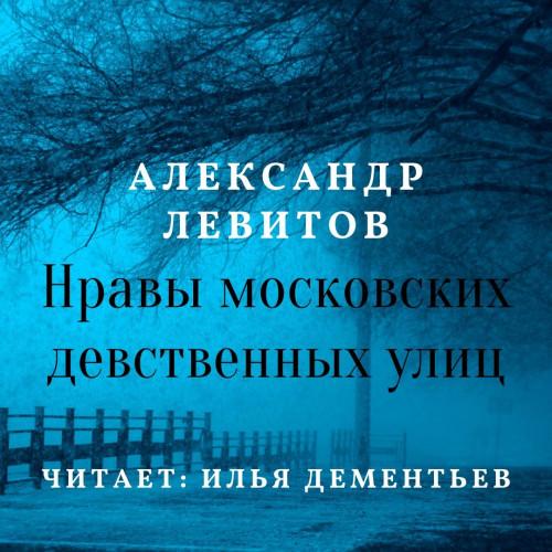 Нравы московских девственных улиц — Левитов Александр
