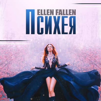 Психея — Ellen Fallen