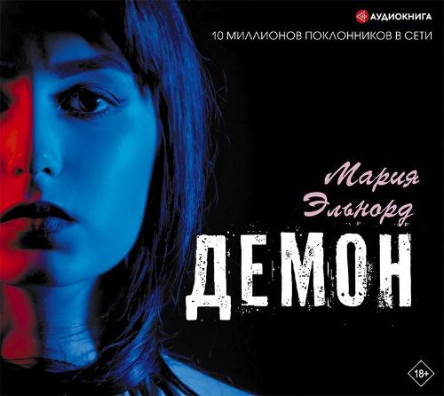 Демон — Эльнорд Мария