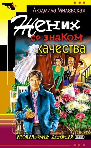Жених со знаком качества, или Летняя форма надежды — Милевская Людмила