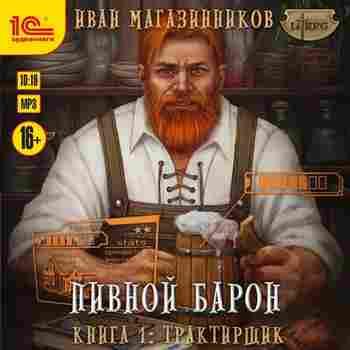 Трактирщик — Магазинников Иван