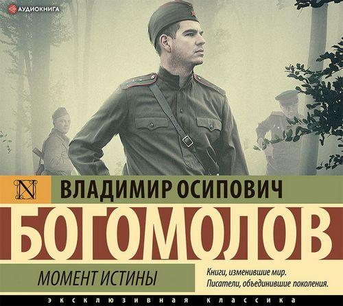 Момент истины — Богомолов Владимир