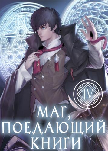Маг, поедающий книги. Книга 4 / The Book Eating Magician — McEnroe
