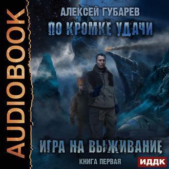 Игра на выживание — Губарев Алексей
