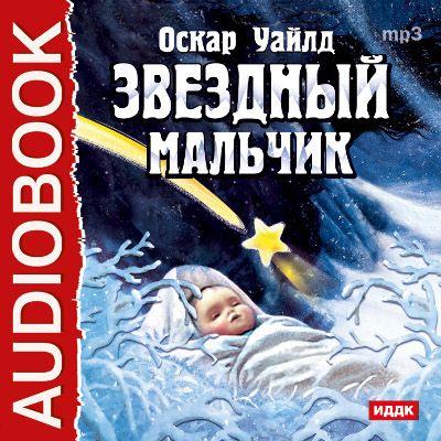 Аудиокнига «Уайльд Оскар — Звездный мальчик. Волшебные башмаки»