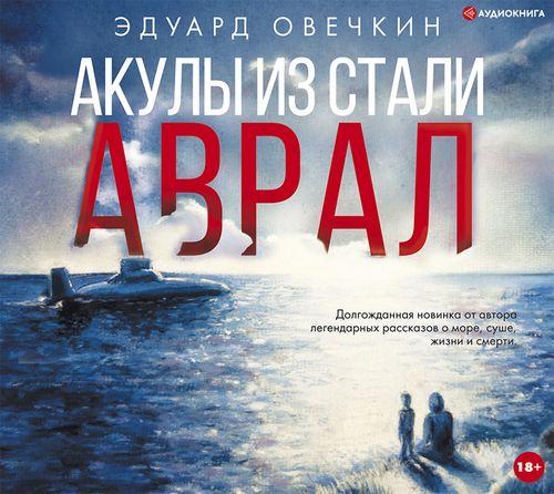 Акулы из стали. Аврал (сборник) — Овечкин Эдуард
