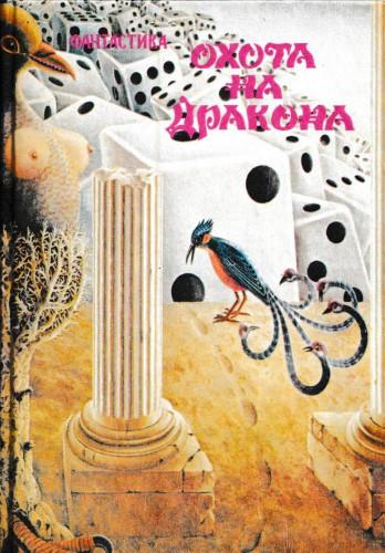 Охота на дракона — Вартанов Степан