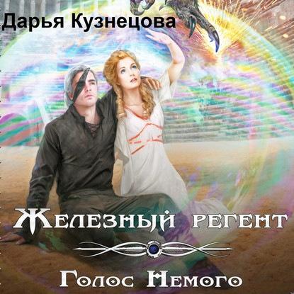 Железный регент. Голос Немого — Кузнецова Дарья