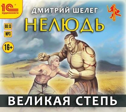 Великая Степь — Шелег Дмитрий
