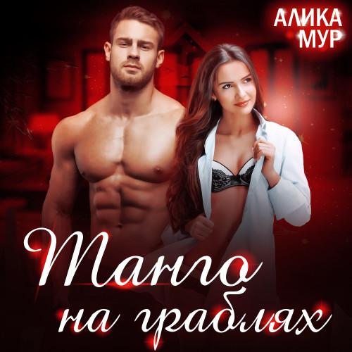 Танго на граблях — Мур Алика