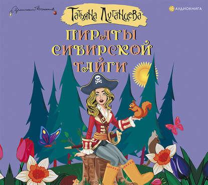 Пираты сибирской тайги — Луганцева Татьяна