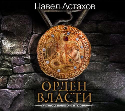 Орден Власти — Астахов Павел