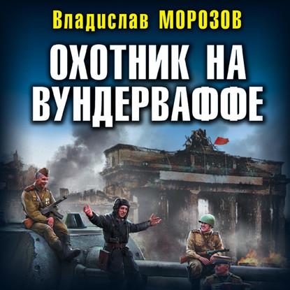 Охотник 1, Охотник на вундерваффе — Морозов Владислав