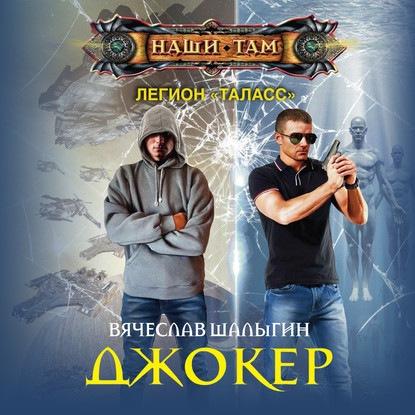 Джокер — Шалыгин Вячеслав