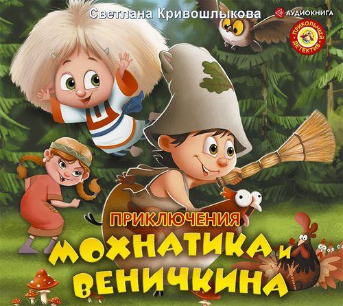 Приключения Мохнатика и Веничкина — Кривошлыкова Светлана