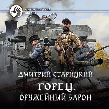 Оружейный барон — Старицкий Дмитрий